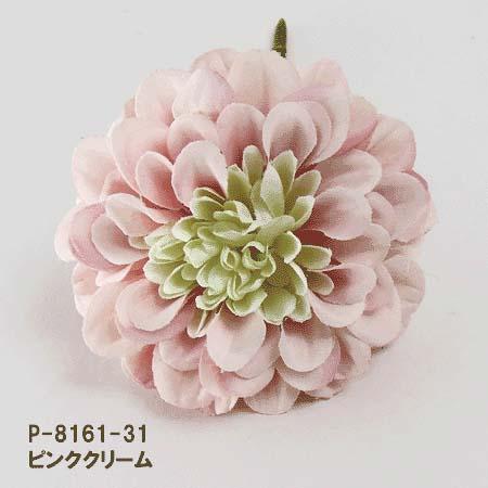 新色【ジニアピック】ピンククリーム P-8161-31 パレ 4940897081644 (全長約18cm*花径約10cm)