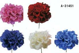 再入荷【造花】ダリア アスカ A-31451 ダリアピック (全長約17cm 花径約9cm 厚み約4cm)4511255279807*