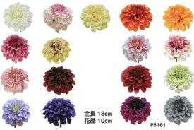 【造花 花材】花径約10cm ジニアピック (全25色内17色)(全長約18cm)P-8161パレ*