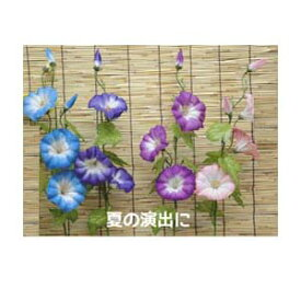 【造花 あさがお】3輪付朝顔スプレー FLS-5117