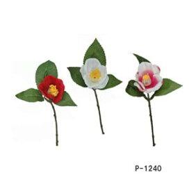 【造花 椿ピック】1本210円 全長約18.5cm 椿ピックP-1240 花径約5cm パレ