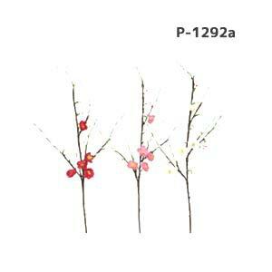 全長約50cm【梅小枝・3色有】1本売P1292-17【造花 梅】