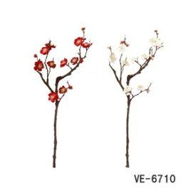 【造花 梅】雅の梅小枝 VE-6710(全長約48cm*花径約1〜2.5cm)