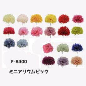 【造花】アリウム パレ 1本150円(税抜) 4本束ミニアリウムピックP-8400 花径約6.5cm*