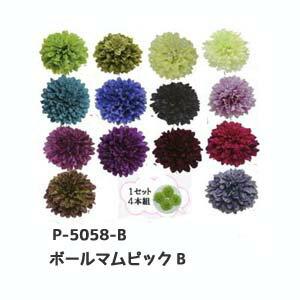 【造花 ボールマム】P-5058 ボールマムピック(Bタイプ) パレ(花径約5.5cm*花の高さ約3.5cm)