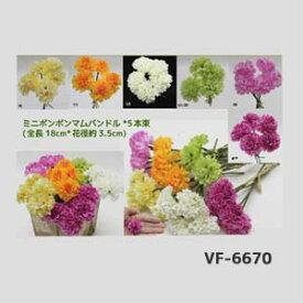 【造花 ポンポンマム】同色5輪束 ミニポンポンマムバンドルVF-6670(全長約18cm 花径約3.5cm高さ約2cm)*