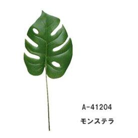 【造花 モンステラ】モンステラリーフ(6本セット)A-41204アスカ(全長約32cm リーフ16×12cm)*