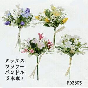 新色入荷【造花 ミニフラワーピック】ミックスフラワーバンドル 2本組束 FD3805