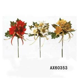 ※【ポインセチアピック/リボン付】AX60353-34【クリスマスの造花 ポインセチア インテリア 装飾 アレンジに/髪飾りに】