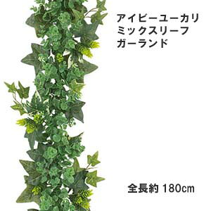 アイビーユーカリミックスガーランド(ワイヤー入)1本売*LEG-3141*取り寄せ商品全長約180cm*