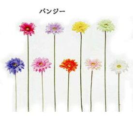 【造花 ガーベラ】ショートガーベラ F3723(全長約35cm*花径約6cm)