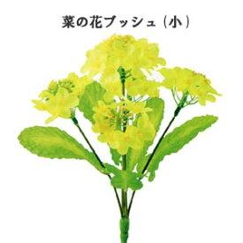 【造花 菜の花 5輪付】菜の花(束)ブッシュ(小) F4188(全長24cm*花径5〜6cm)*
