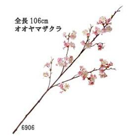 【造花 高級桜大枝】全長約106cm 大山さくら大枝(CRPK)(L106)(全長約106cm*花径約1〜4cm)VE-6906