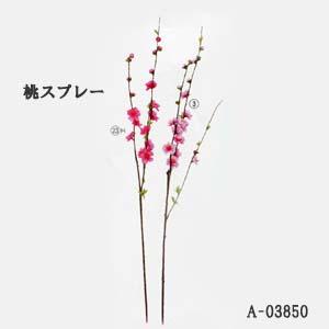 【造花 桃の花】695円 A-03850 桃スプレー中枝 (全長83cm*花径約1〜3.5cm)(桃の開き花11輪*つぼみ9個付)