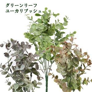 【造花】グリーン ユーカリ 全長31cm 秋色ユーカリブッシュ プラスチック製 R1171