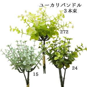 1本84円【造花 グリーンピック】ユーカリバンドル 3本束 F3964