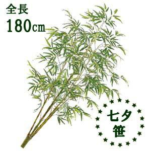 【七夕笹 造花】分割式 全長約180cm バンブーツリー(S)BT-0110-S 植木鉢は別売*お取寄せ商品