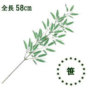 【造花 笹】全長58cm グリーンホワイト バンブースプレー LES-0115