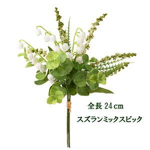【造花 すずらん】全長約24cm スズランミックスブッシュ P-8340パレ