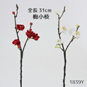 【造花 梅】梅小枝 1839Y(全長約31cm*花径約4cm)