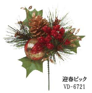【正月飾りピック】迎春ピック VD-6721(全長約19cm*径約13cm)