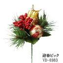 【正月飾りピック】全長約20cm 迎春ピック(俵) VD-6983