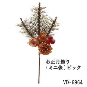 【正月飾りピック】 お正月飾り(米俵)大ピックVD-6964(全長約30cm 幅約15cm)