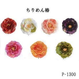 【造花椿】全長約15cm ちりめん椿 P-1300 パレ