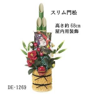 【屋内装飾用門松】高さ約68cmスリム門松 DE-1269 【取寄商品】(竹径4cm*径16cm*竹プラスチック製)