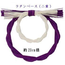在庫僅か 20cm 白紫ラタンベース 二重 72250-400 大地農園