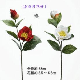 再入荷【お正月 花材】椿の小枝(2輪付ピック) 全長約40cm 2906F[取寄せ可]*