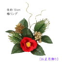 【お正月用 花材 椿】直径10cm 椿リング(1花輪付)花径4cm P-1228パレ[取寄せ可]*
