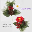 【お正月用 花材 椿】椿ミックスピック (全長約17cm 花径約4cm)P-1229パレ[在庫限り]*