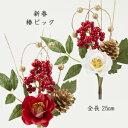 楽天市場 お正月 造花の店azuma