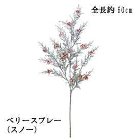 【クリスマス用 花材 リーフ】スプレー ベリースプレー(スノー) 全長約60cm リーフ約9cm XE-8312