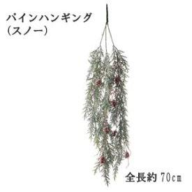 【クリスマス用 花材 リーフ】バイン ベリーバイン(スノー) 全長約70cm リーフ約10cm XE-8239