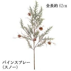 【クリスマス用 花材 リーフ】スプレー パインスプレー(スノー) 全長約62cm リーフ約10cm XE-8238