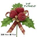 在庫限り【クリスマスピック オーナメント】レッドアップルピック 全体径11cm 1871F