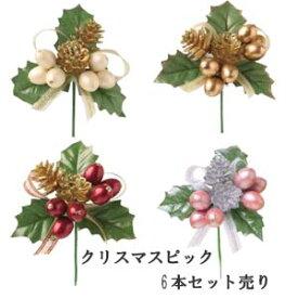 クリスマス オーナメントピック(6本束)クリスマスピック 全長約14cm 全体径10cm XE-8190