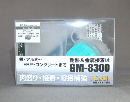 GM-8300-44 耐熱肉盛り補修剤 [注型用エポキシ樹脂]
