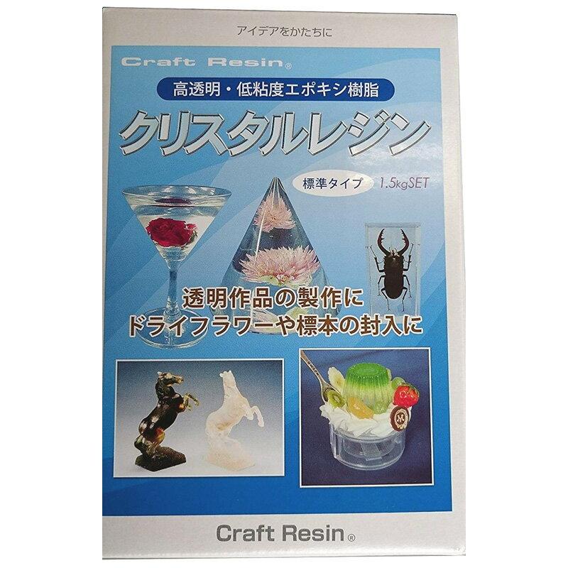 クリスタルレジン 1.5kgセット [注型用エポキシ樹脂]