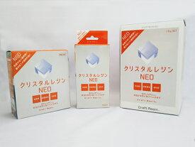 クリスタルレジンNEO 1.5kgセット [注型用エポキシ樹脂]