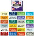 オーブンクレイ フィモエフェクト FIMO EFFECT (半透明ホワイト) 8020-014 [オーブン粘土]