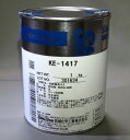 信越化学工業 シリコーン KE-1417-40 1kgセット (硬さ40タイプ) [型取り用シリコン・型取り材]