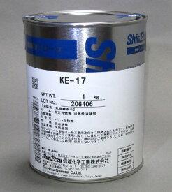 信越化学工業 シリコーン KE-17 1kgセット(硬化剤付属) [型取り用シリコン・型取り材]