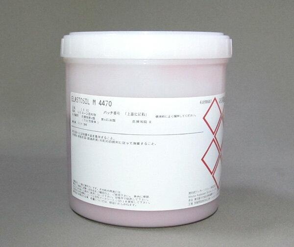 旭化成 ワッカーシリコーン M4470 1kgセット [型取り用シリコン・型取り材]
