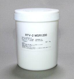 型取り用シリコーン RTV-2 MSR1200 1kgセット(硬化剤付) [型取り用シリコン・型取り材]