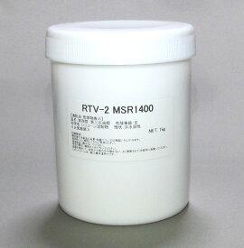 型取り用シリコーン RTV-2 MSR1400 1kgセット(硬化剤付) [型取り用シリコン・型取り材]