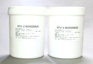 半透明耐熱型取り用シリコーン RTV-2 MSR3200 1kgセット(硬化剤付) [型取り用シリコン・型取り材]