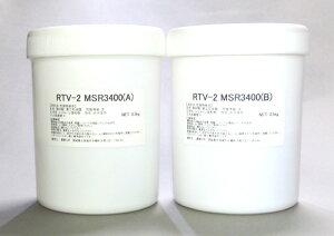半透明耐熱型取り用シリコーン RTV-2 MSR3400-2 大容量 2kgセット(硬化剤付) [型取り用シリコン・型取り材]